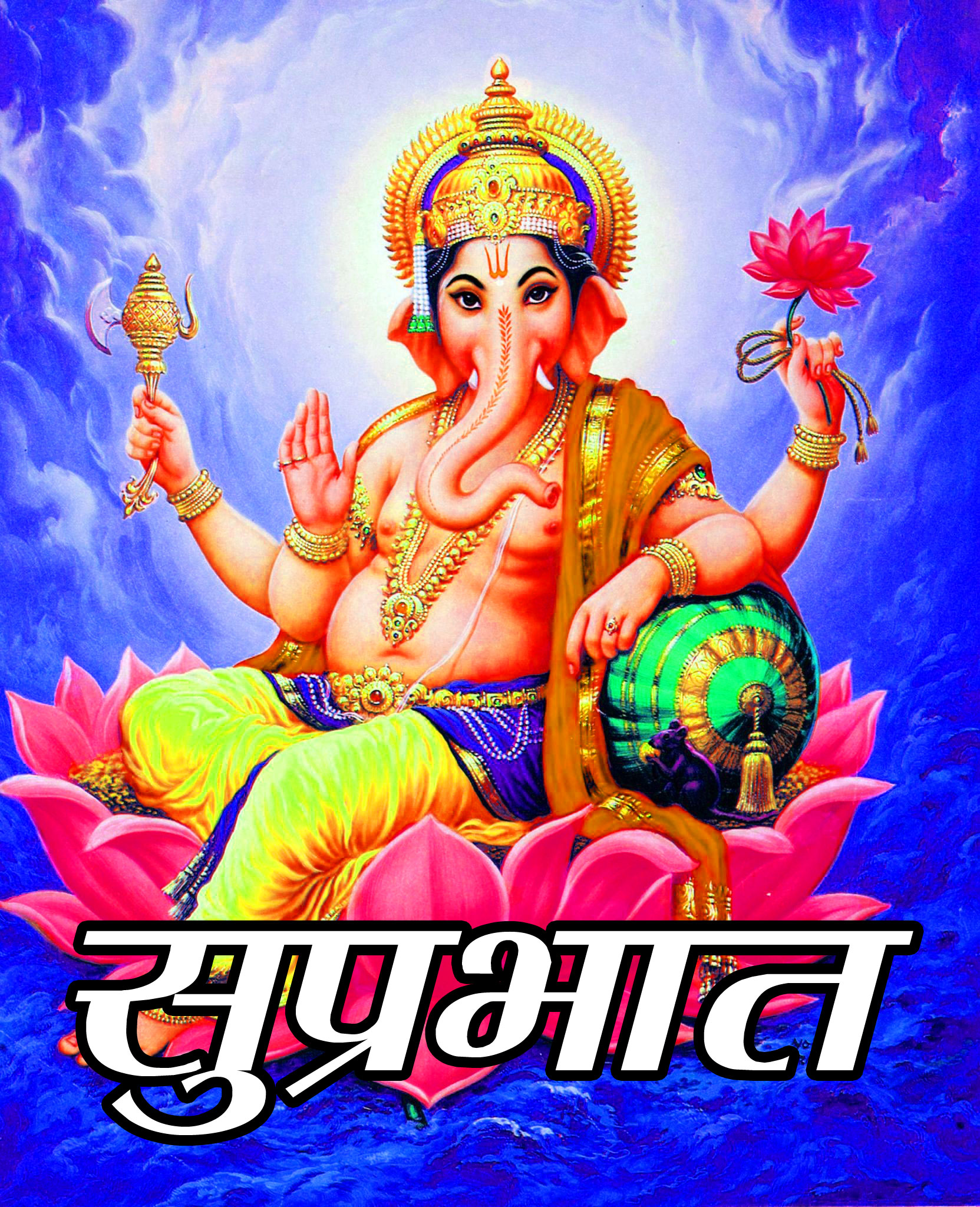 342+ Suprabhat Images For Whatsapp In Hindi Download