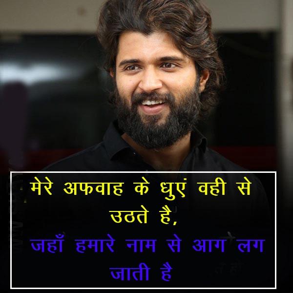 Hindi Attitude Wallpaper Download