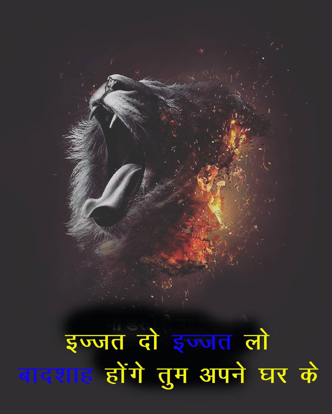 Hindi Royal Attitude Status Whatsapp DP Pics Download
