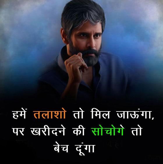 Hindi Royal Attitude Status Whatsapp DP Pictures Free
