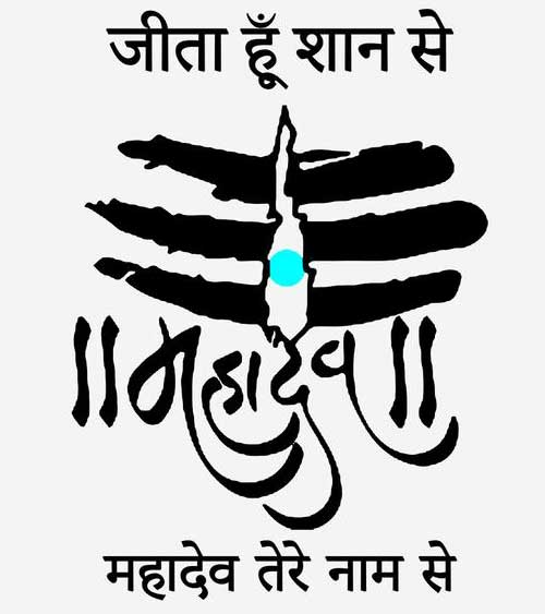 Latest Mahadev Whatsapp Dp Photo Images