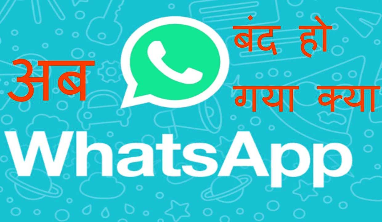 New Aaj Se Whatsapp Band Dp Pics Free