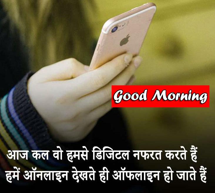 1080p Shayari good Morning Images Full hd