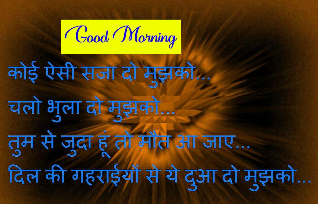 1080p Shayari good Morning Images Pics All Hindi
