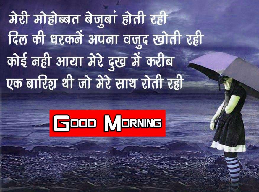 1080p Shayari good Morning Images Pics Free 2