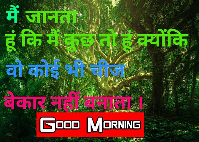 1080p Shayari good Morning Images Pics In Full HD