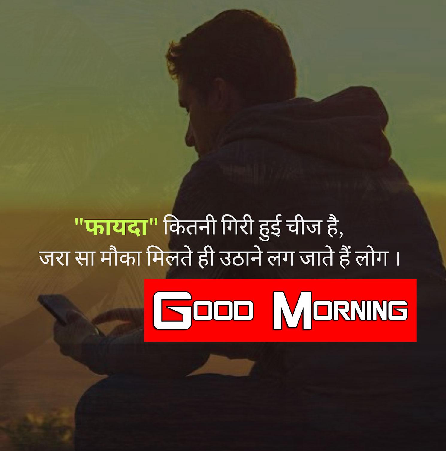 1080p Shayari good Morning Images Wallpaper Download