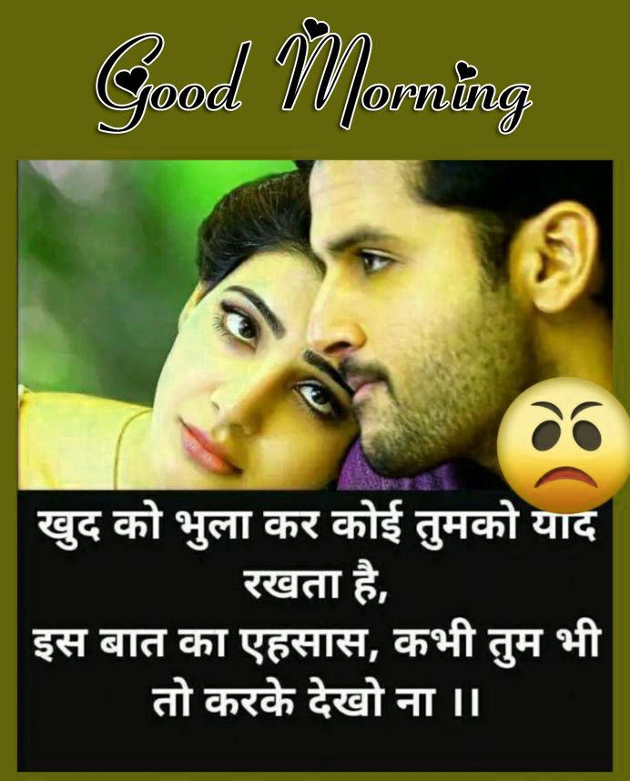 1080p Shayari good Morning Images Wallpaper Free 2