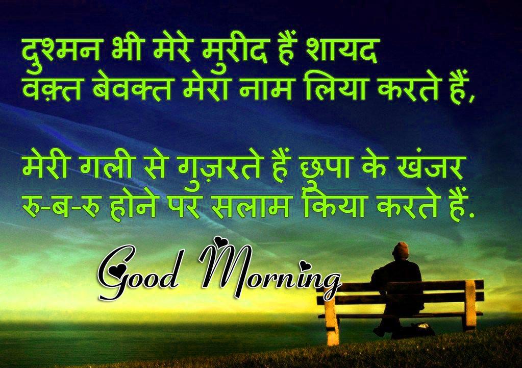 1080p Shayari good Morning Images for Whatsapp