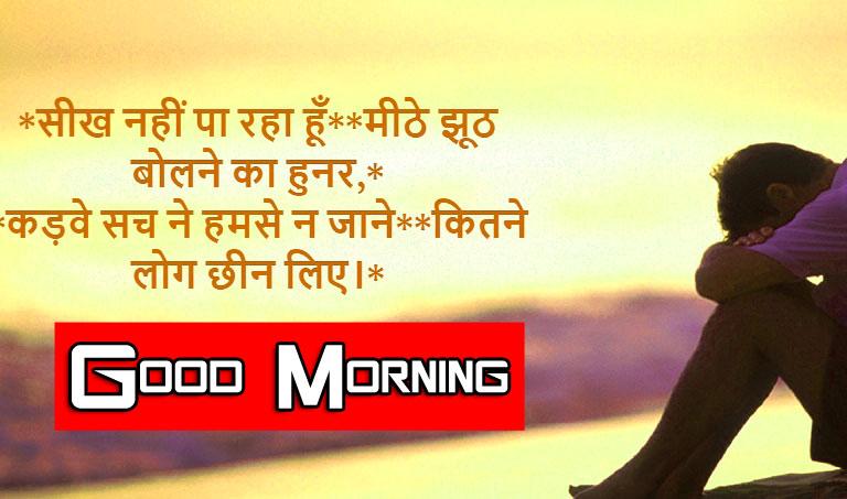 1080p Shayari good Morning Images