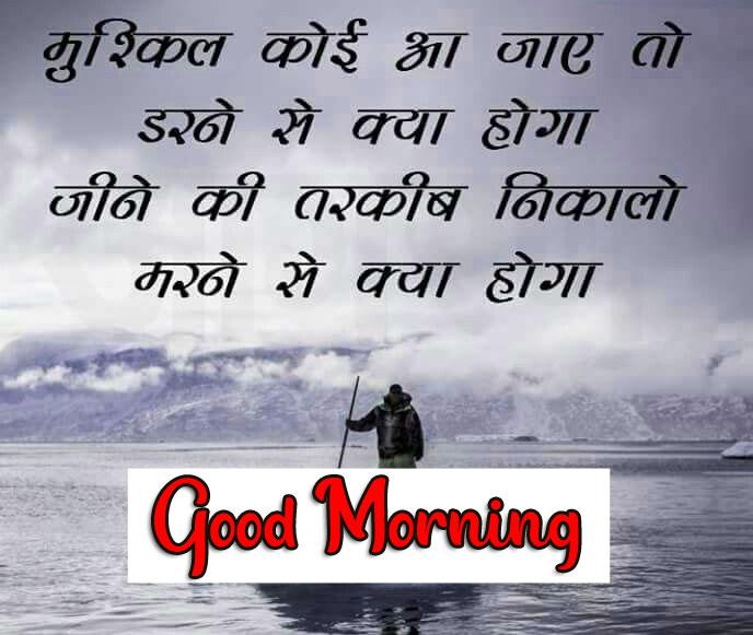 Best 1080p Shayari good Morning Images Pics Download 2