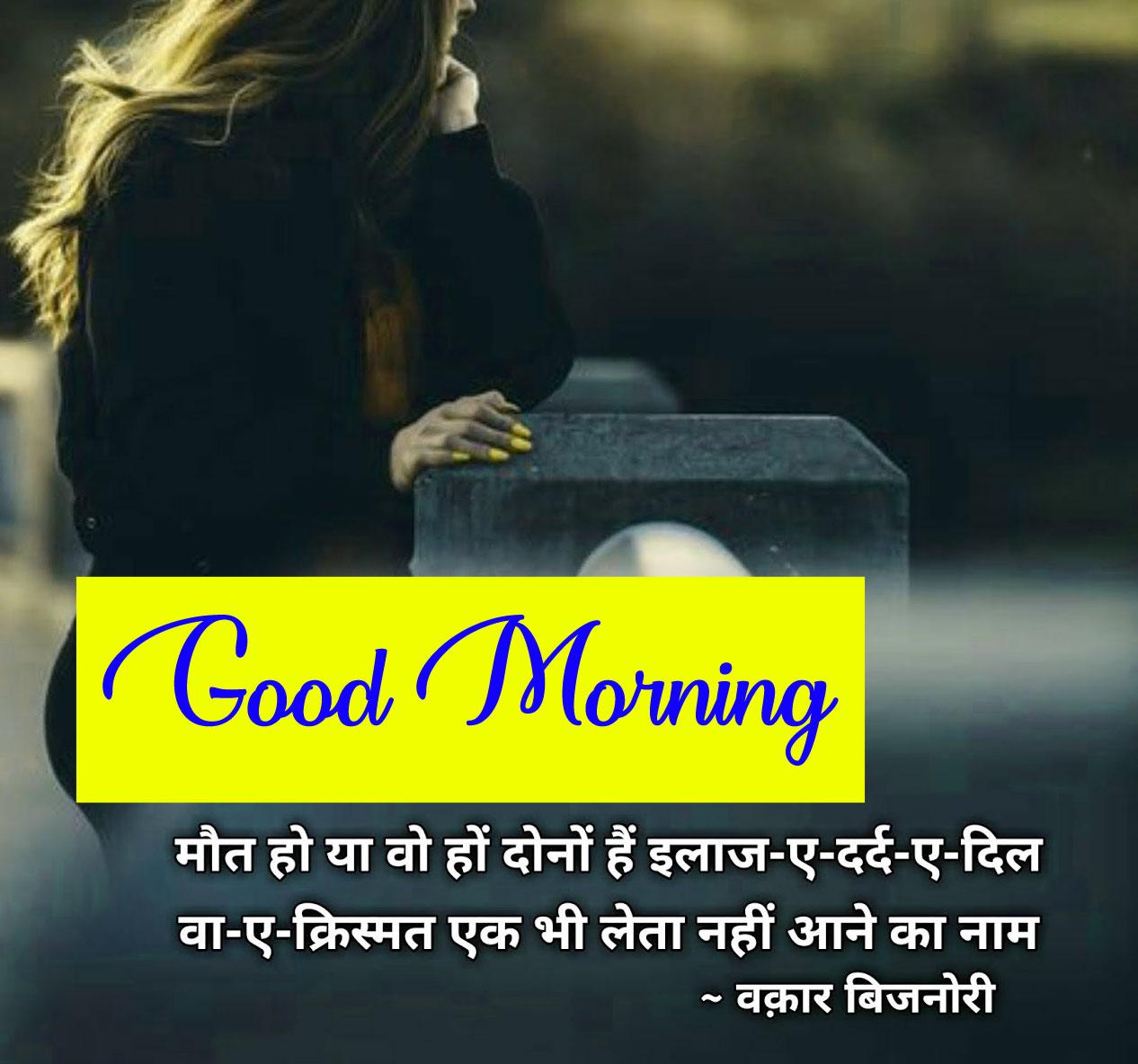 Best 1080p Shayari good Morning Images Pics Download