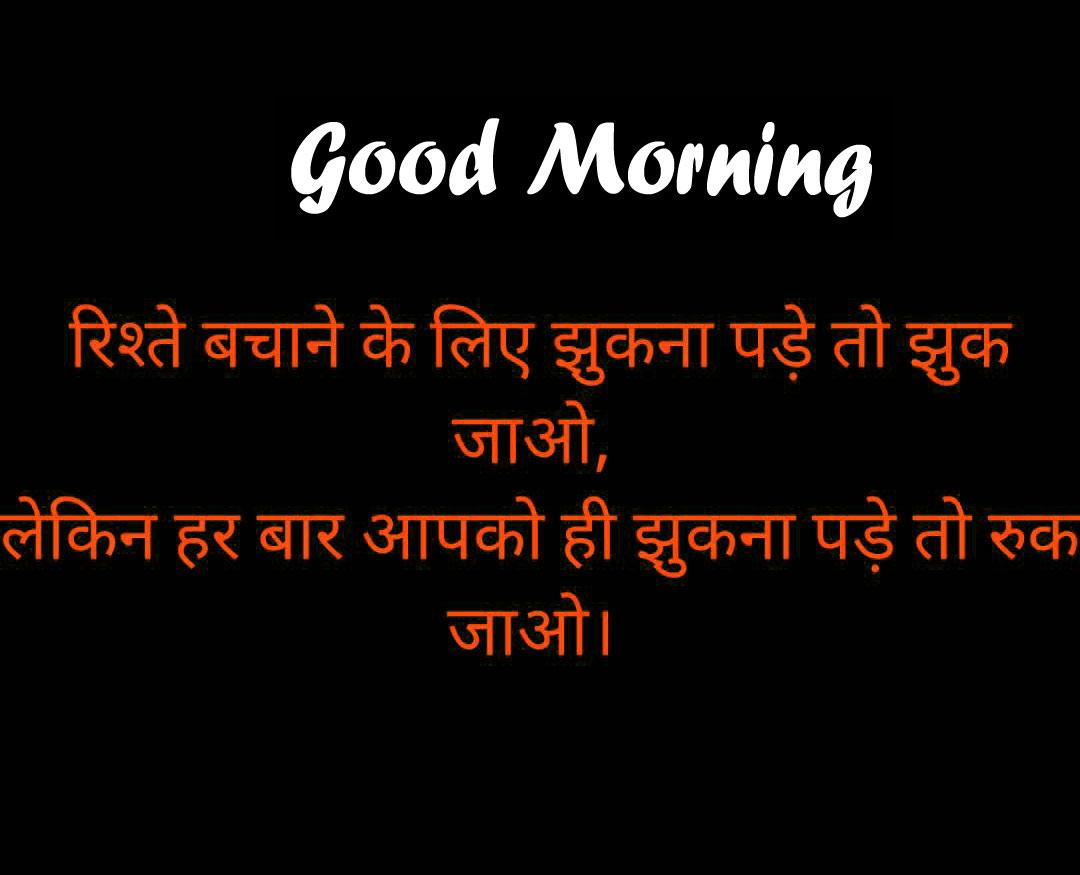 Best Hindi Shayari good Morning Images Pics Full HD