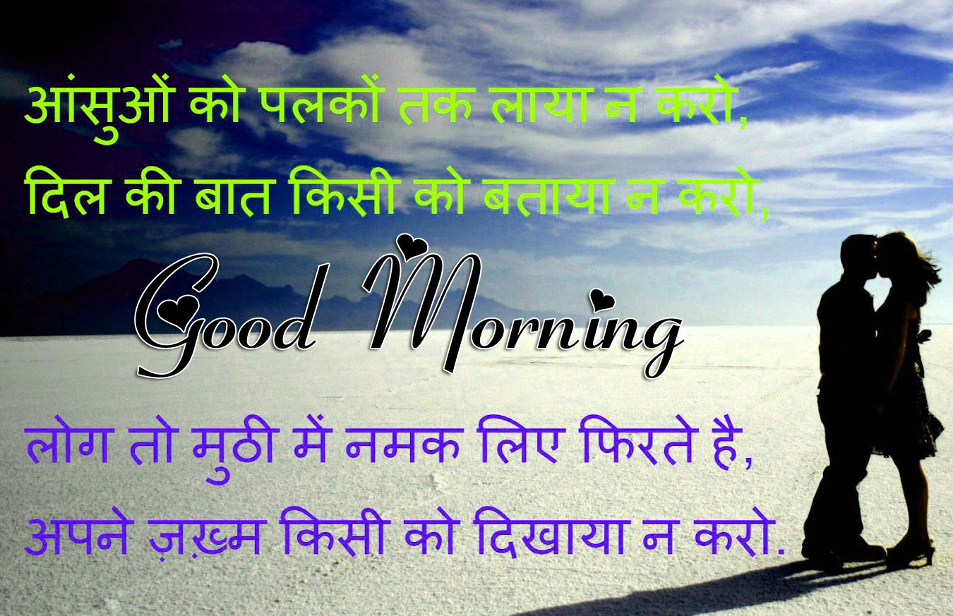 Best Quality 1080p Shayari good Morning Images Pictures Download