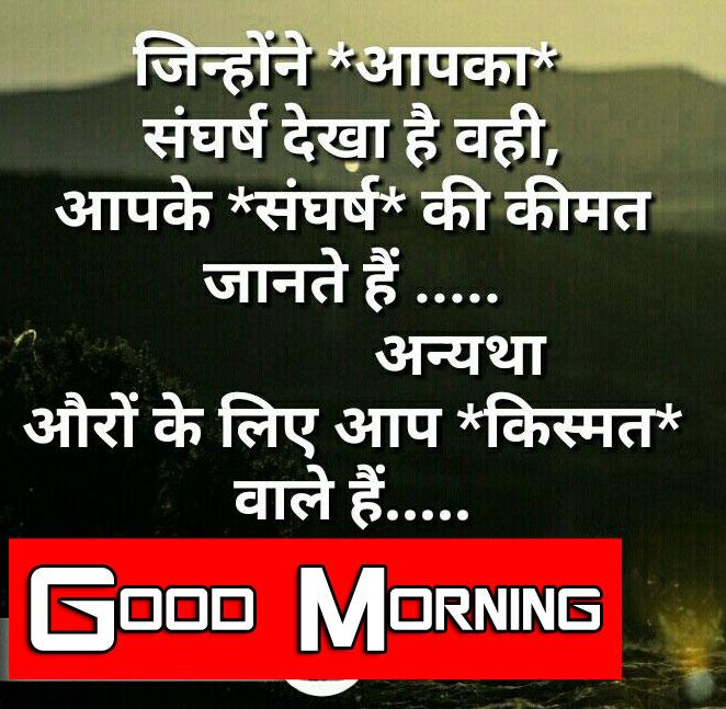 Best Shayari good Morning Pics Download