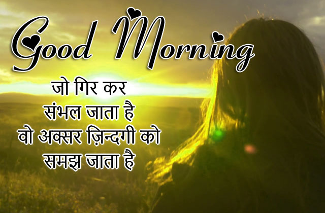 Best Shayari good Morning Wallpaper Download 1