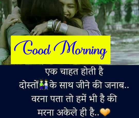 Best Shayari good Morning Wallpaper Download