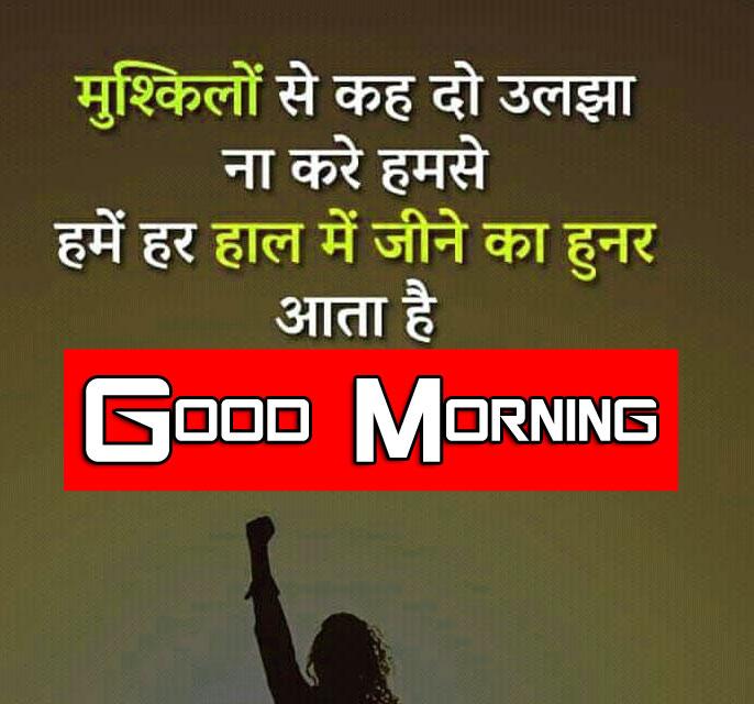 Best Shayari good Morning Wallpaper Pics Dp