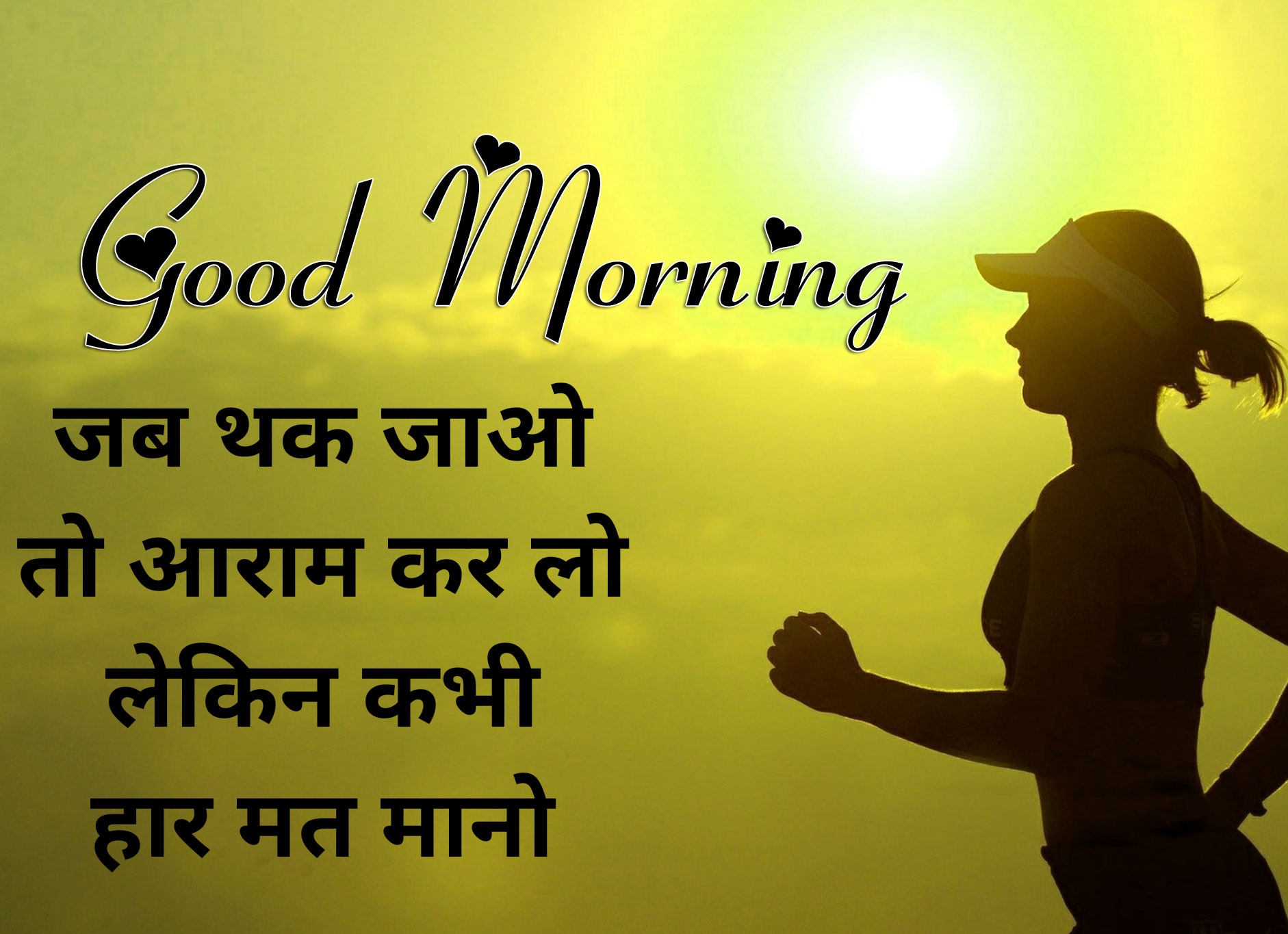 For Friend 1080p Shayari good Morning Images Pics Download