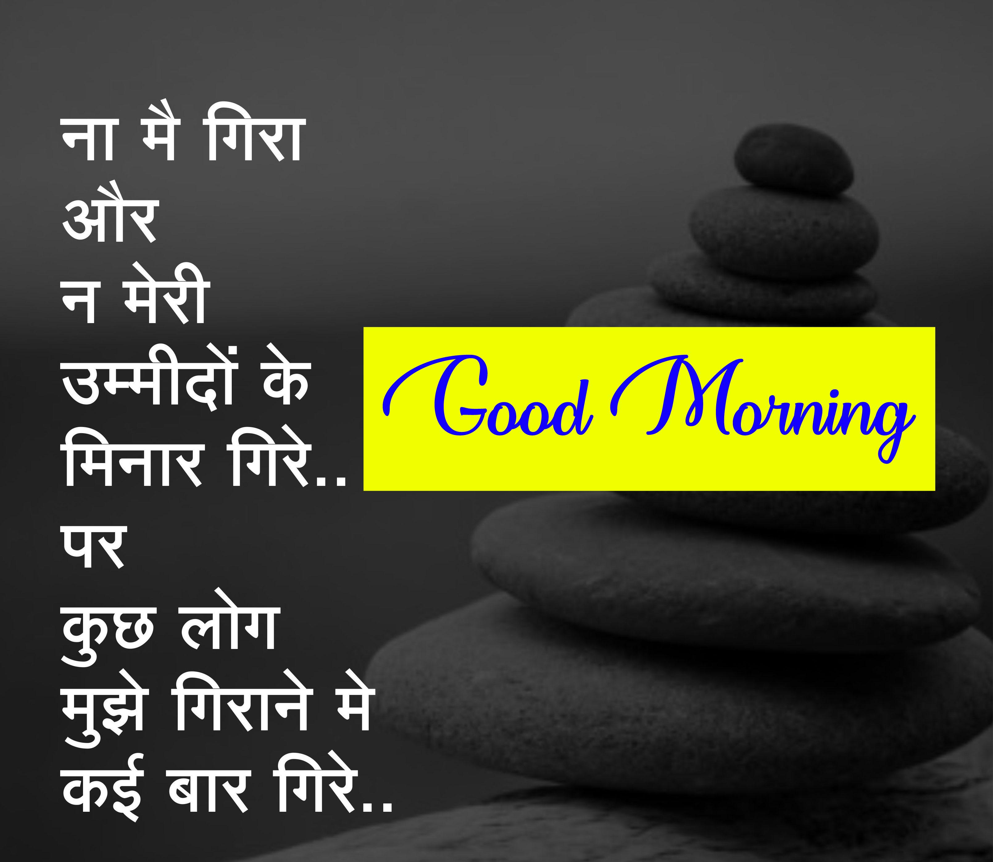 Free 1080p Shayari good Morning Images Photo Download