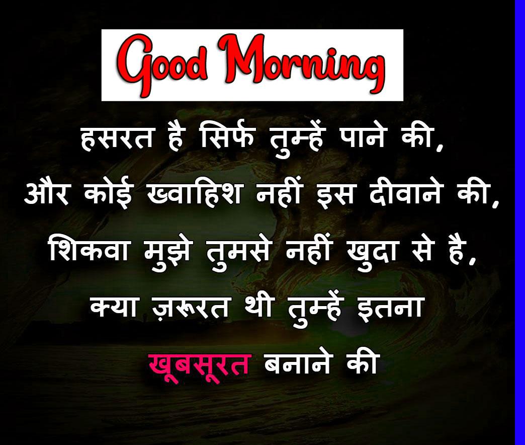 Free 1080p Shayari good Morning Images Pics Download 2
