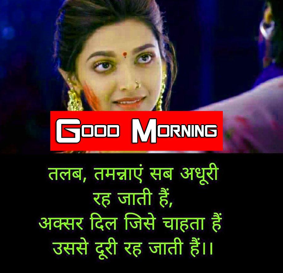 Free 1080p Shayari good Morning Images Pics Download 3