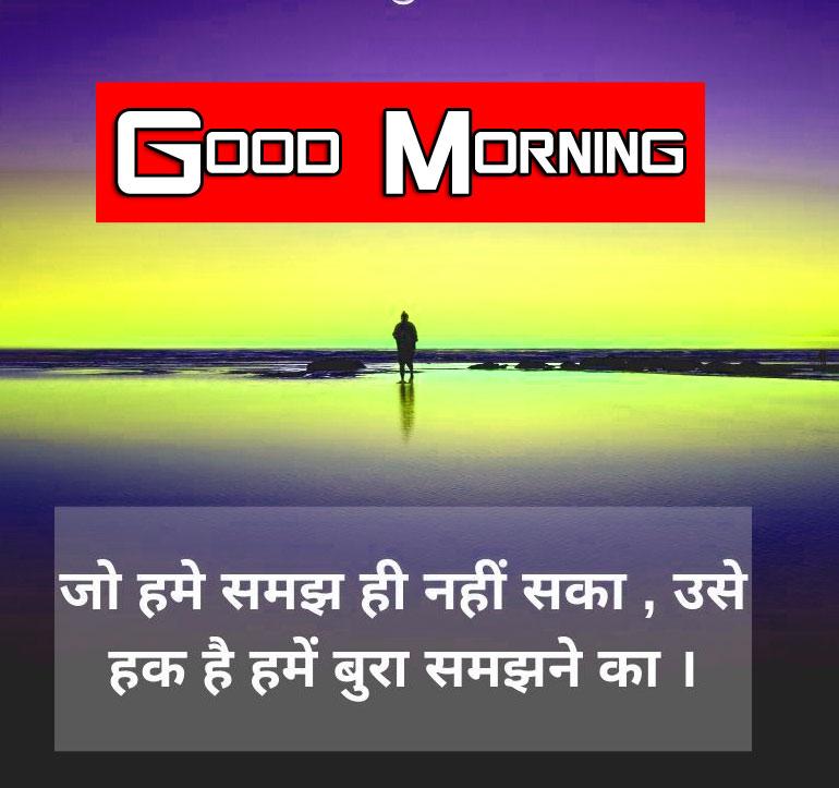 Free 1080p Shayari good Morning Images Pics Download 4