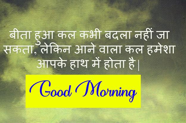 Free 1080p Shayari good Morning Images Pics Download