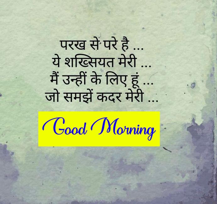 Free 1080p Shayari good Morning Images Wallpaper Download 2