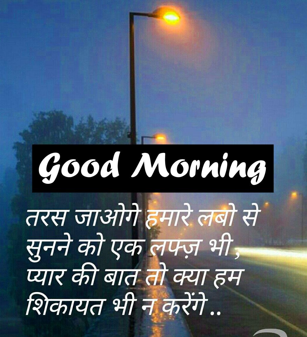 Free 1080p Shayari good Morning Images Wallpaper