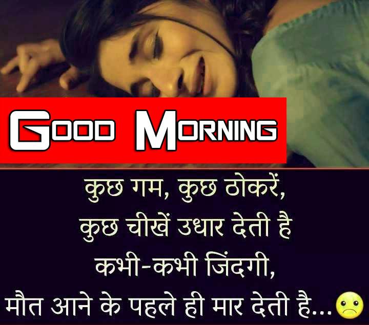 Free Hindi Shayari good Morning Images Wallpaper Download