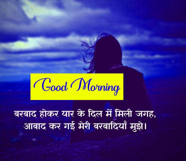 Free Shayari good Morning Photo Pics Download