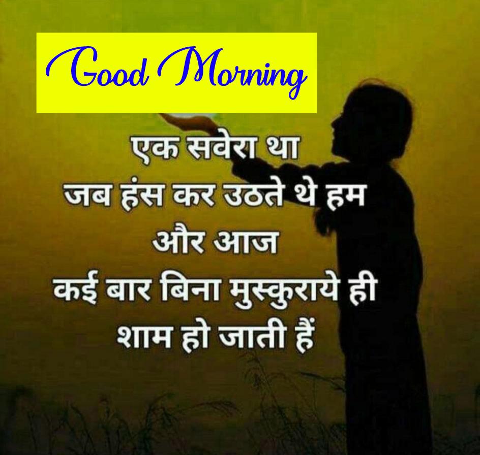 Free Shayari good Morning Pictures