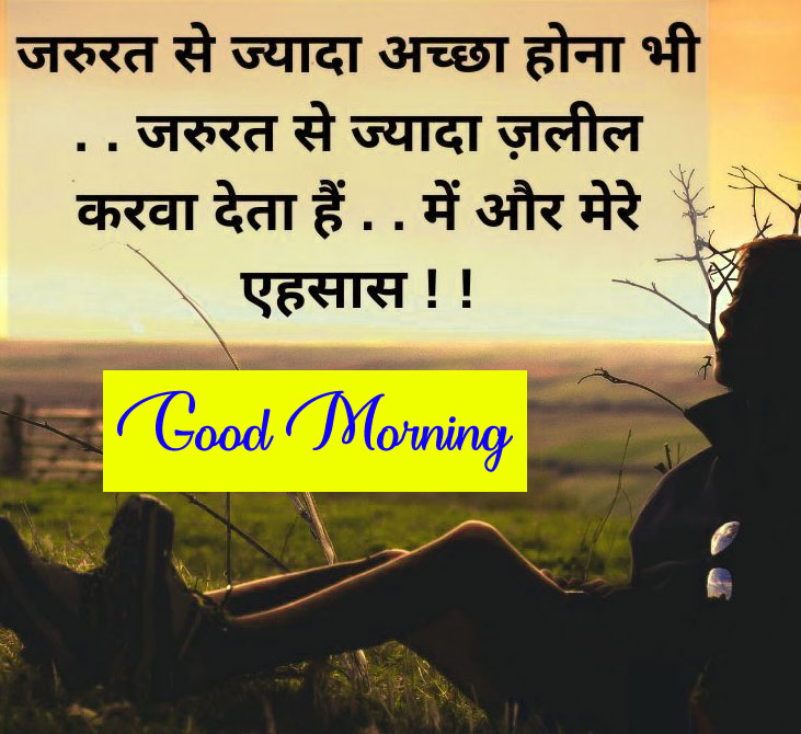 Free Shayari good Morning Wallpaper 2