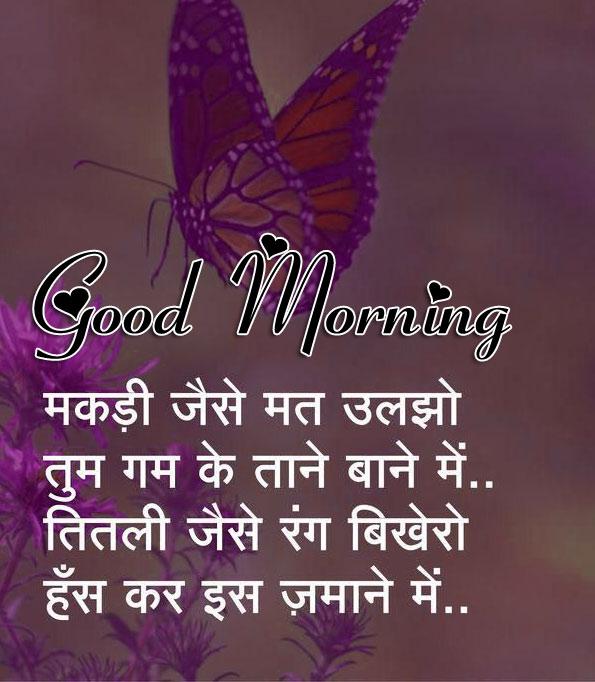 Free Shayari good Morning Wallpaper Download 2