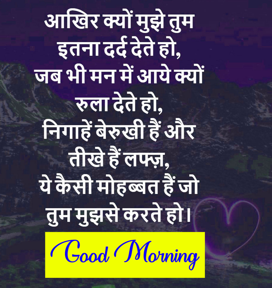 Free Shayari good Morning Wallpaper Download