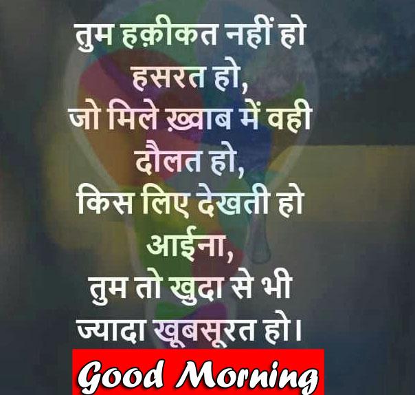 Free Shayari good Morning Wallpaper Free Download 1