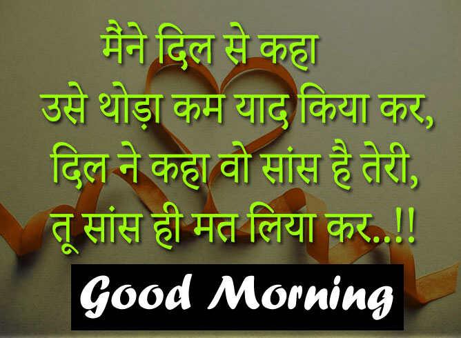 Free Shayari good Morning Wallpaper HD