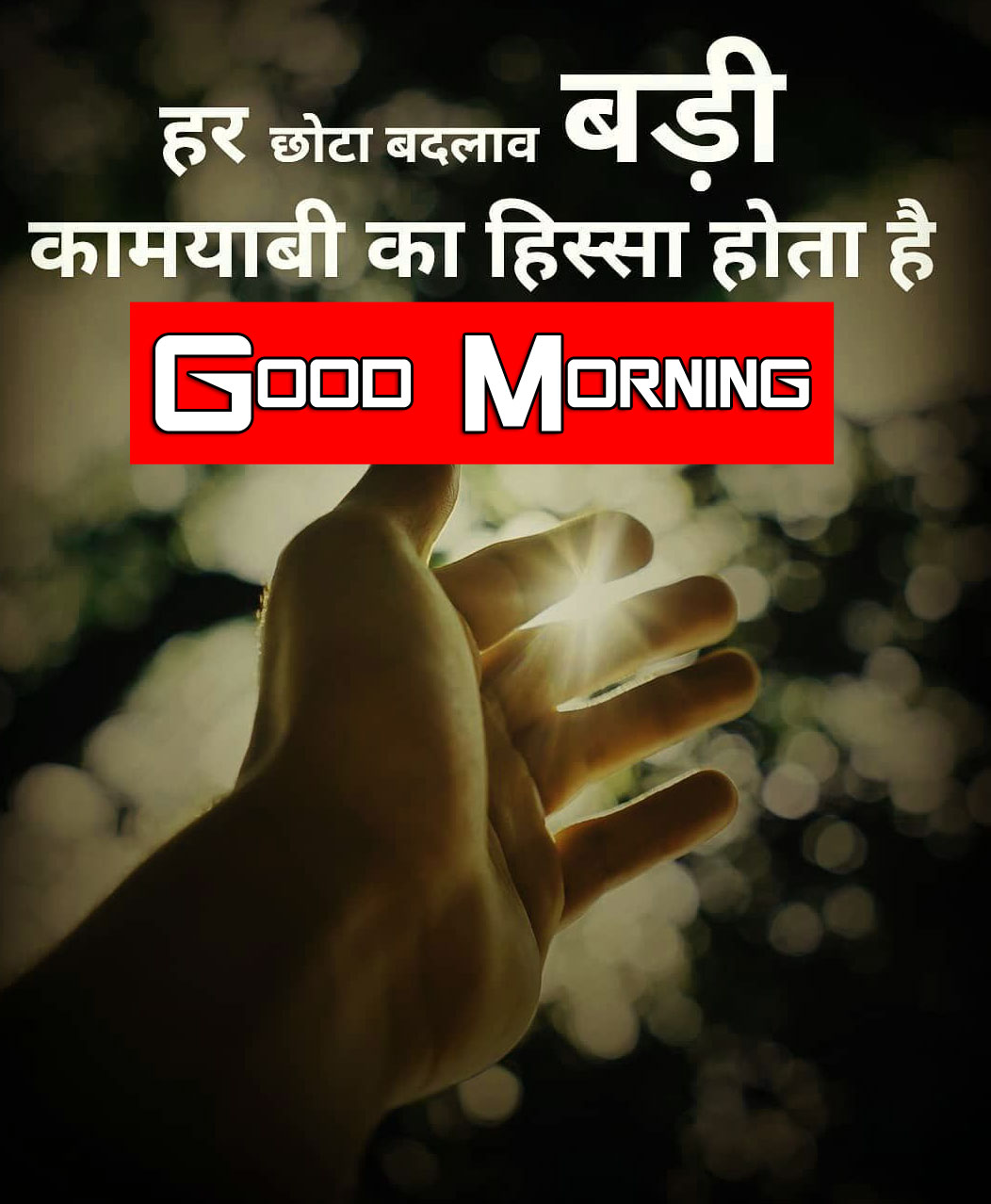 Free Shayari good Morning Wallpaper Pics Download 3
