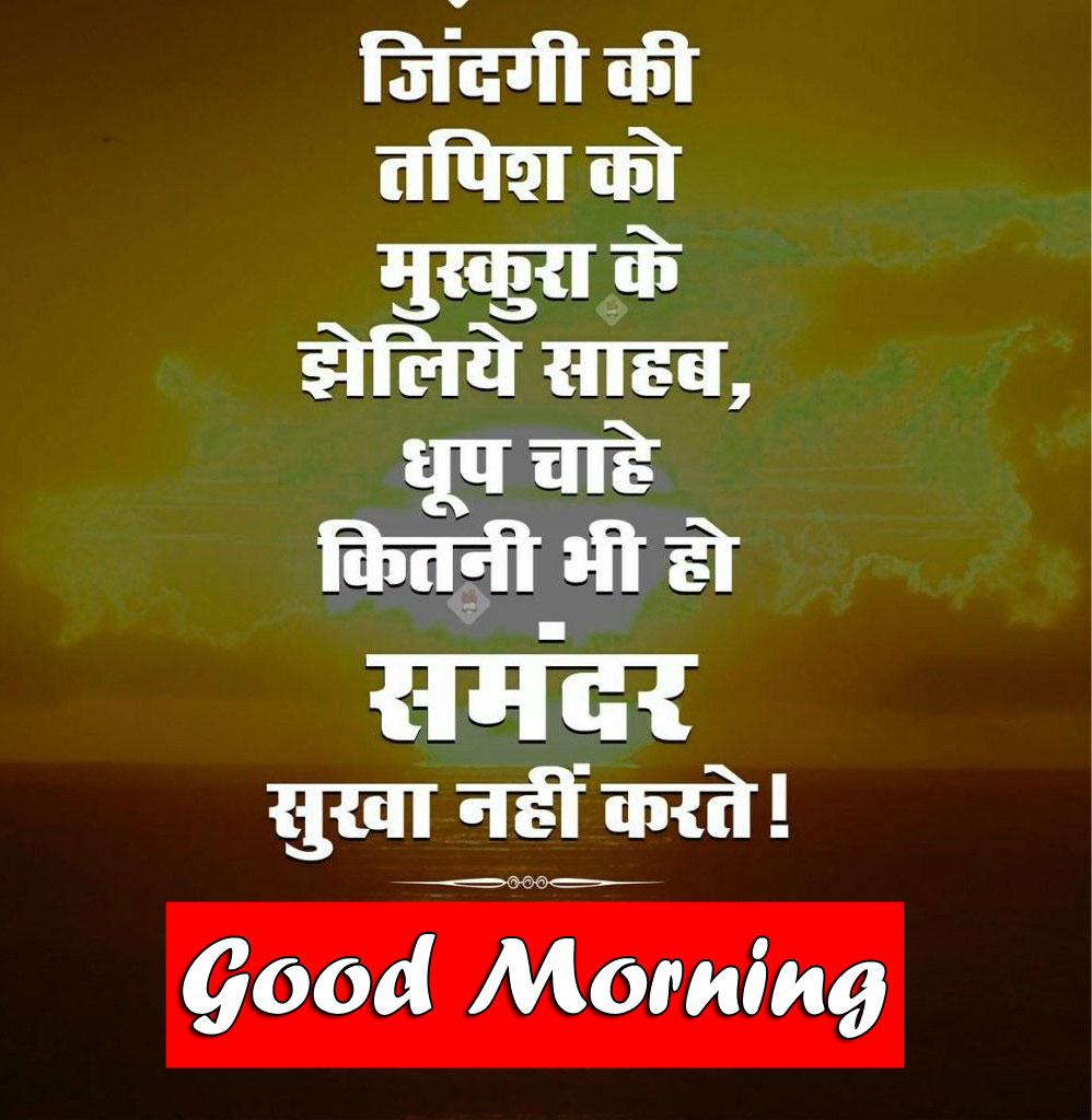 Free Shayari good Morning Wallpaper Pics Download