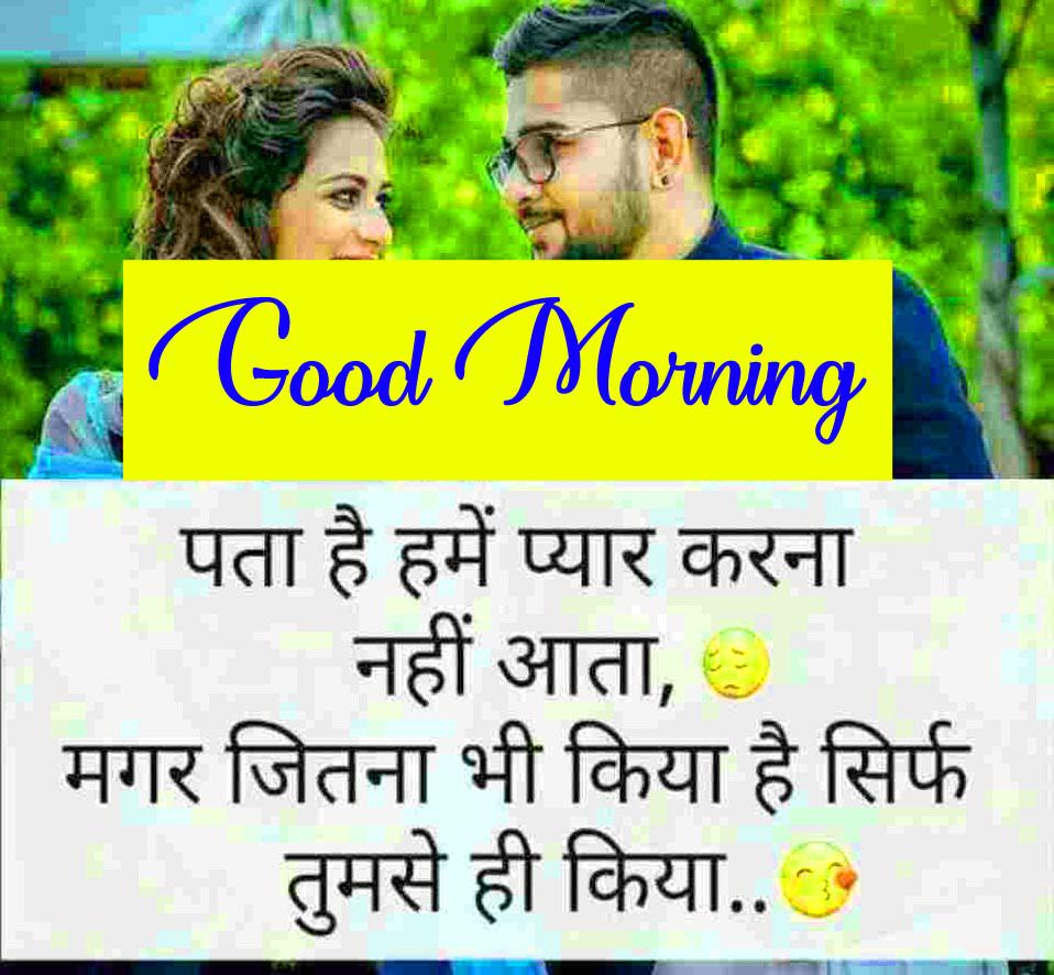 Free Shayari good Morning Wallpaper pics Download 2