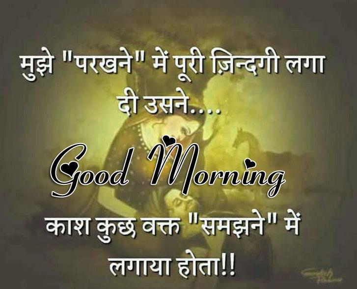 Free Shayari good Morning Wallpaper