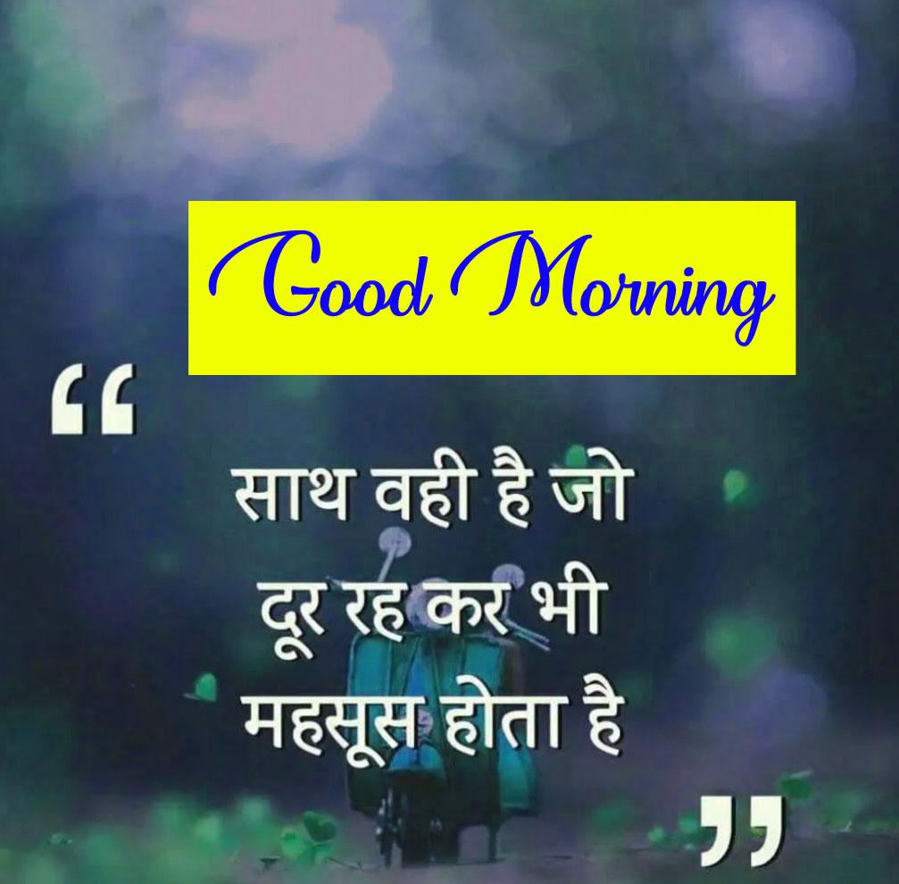 Free Top Shayari good Morning Wallpaper Download 2