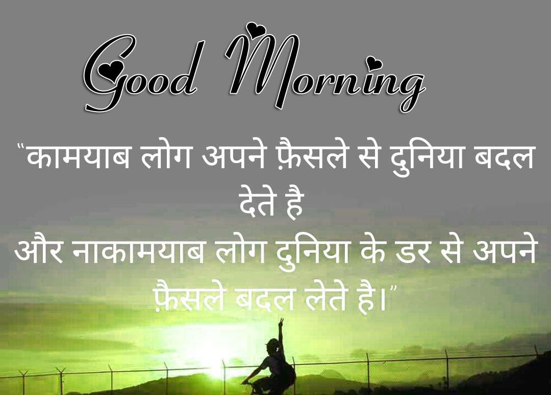 Free Top Shayari good Morning Wallpaper Download
