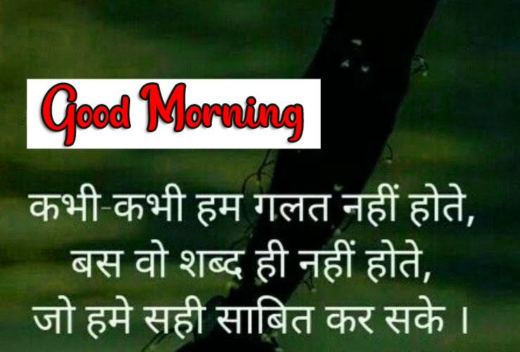 Hindi Shayari good Morning Images Pics Download 2