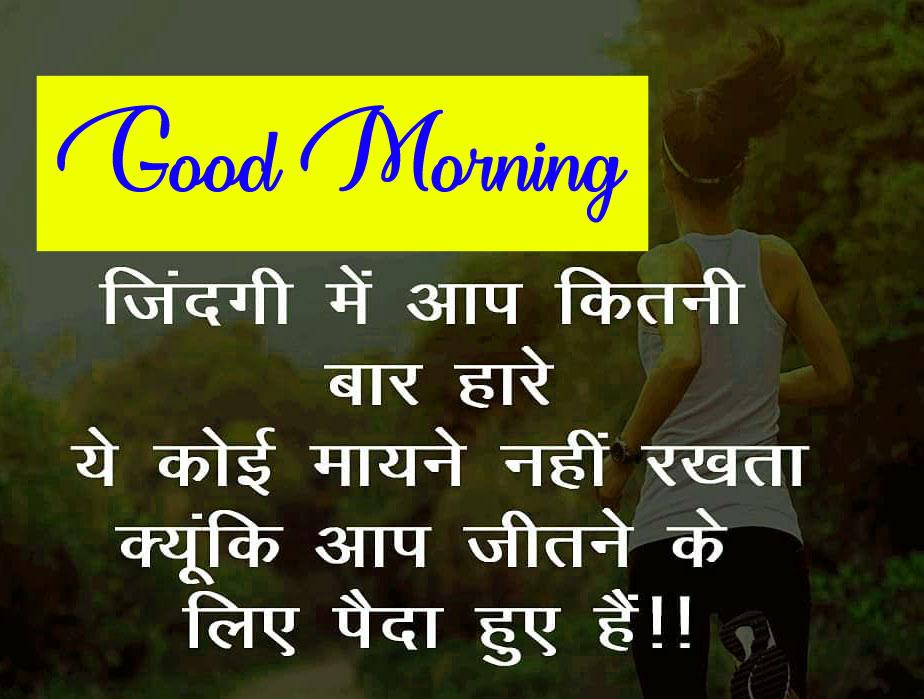 Hindi Shayari good Morning Images Pics Download