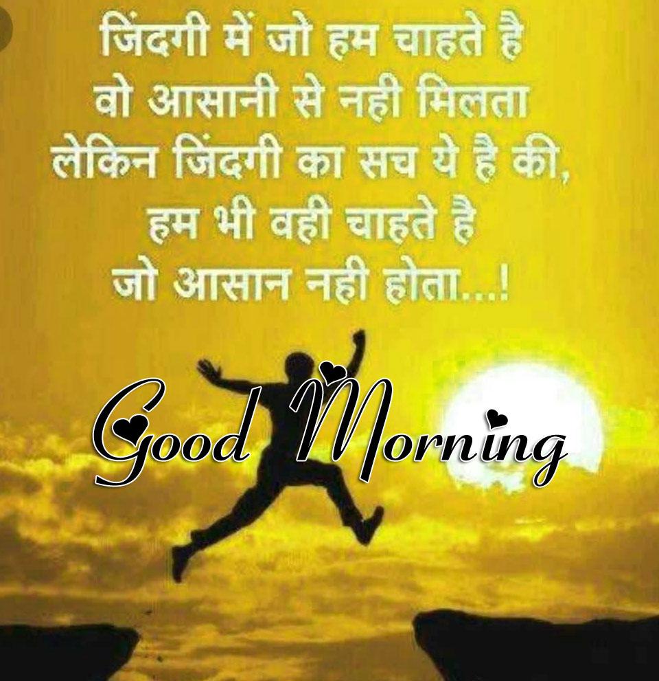 Hindi Shayari good Morning Images Wallpaper Download