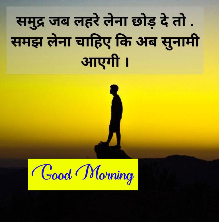 Latest 2021 1080p Shayari good Morning Images Pics Download 2