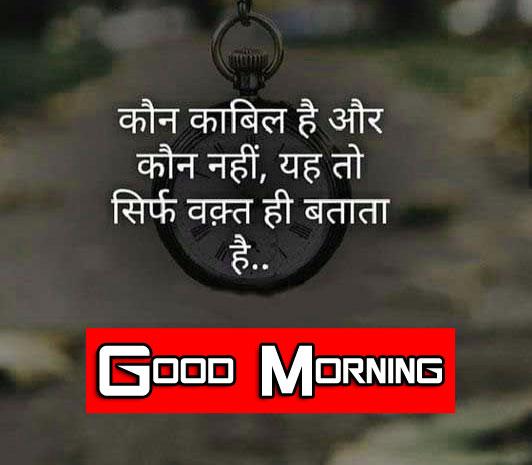 Latest HD Shayari good Morning Pics Download