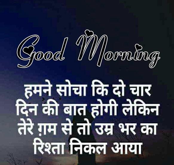 Latest New 1080p Shayari good Morning Images Pics Download